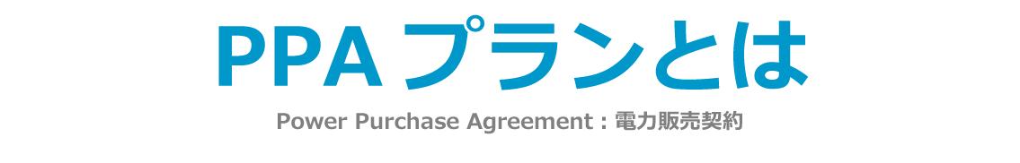 PPA(Power Purchase Agreement:電力販売契約)プランとは