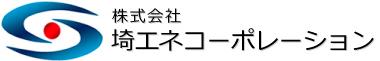 埼エネコーポレーション